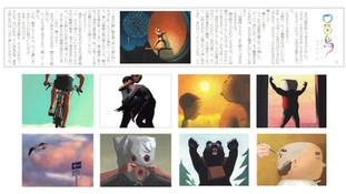 1/27(土)「王様のブランチ」に朝日新聞社 新聞小説「口笛鳥」の作家 道尾秀介さんが出演されます。新聞小説で描いたイラストが数点紹介されるかも…
