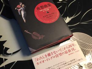 カズオ・イシグロ氏がノーベル文学賞受賞! 「夜想曲集」の表紙絵を担当しました