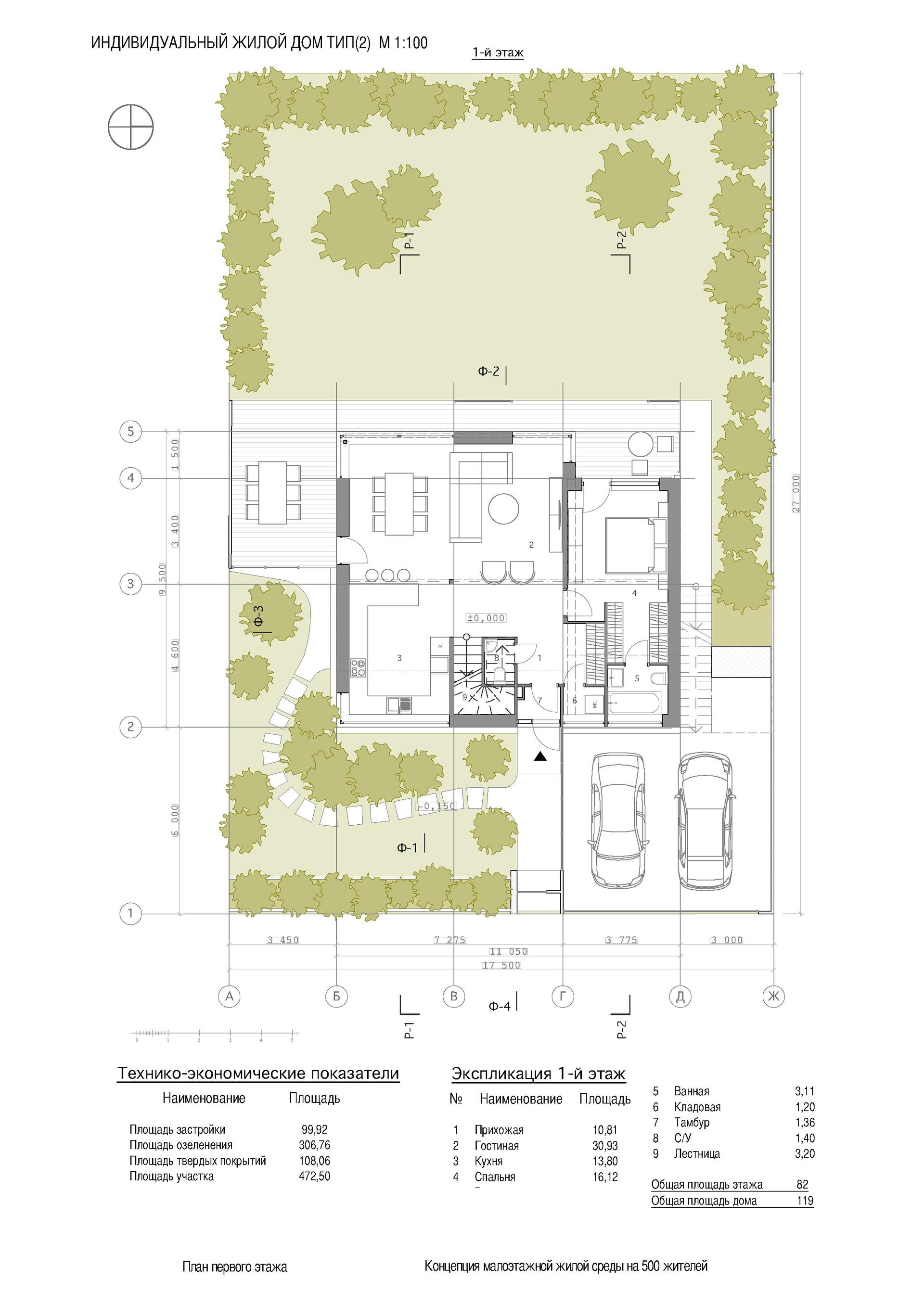 Inked013 План первого этажа_LI.jpg