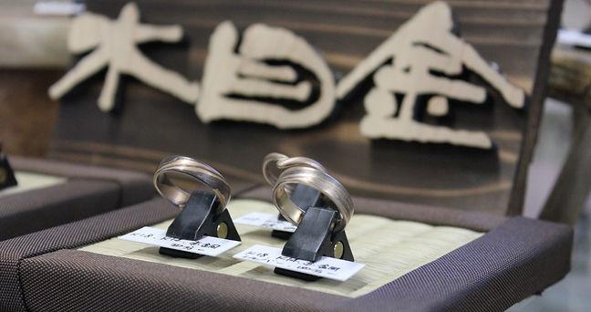 長野県 木目金 杢目金