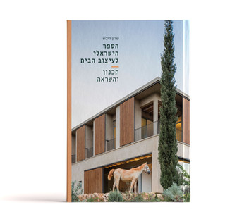 הספר הישראלי לעיצוב הבית