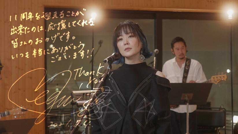 森恵 Recording Studio Live 2021