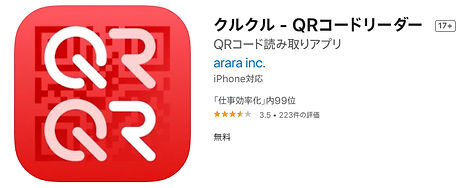 QRQRアプリ.jpg
