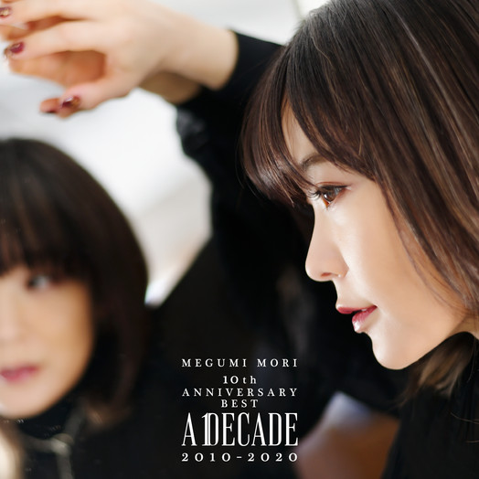 MEGUMI MORI 10th ANNIVERSARY BEST ー A DECADE 2010-2020 ー