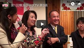 第1回横浜ローズTV