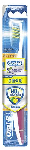 歐樂B 多動向牙刷系列