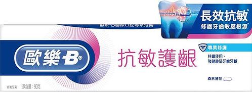 Oral-B 歐樂B抗敏護齦牙膏-專業修護
