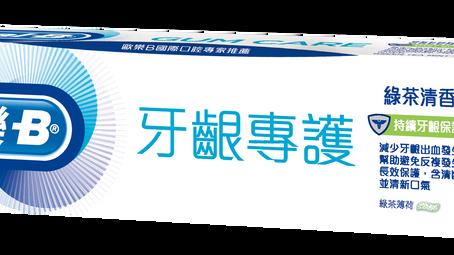 歐樂B牙齦專護新品上市