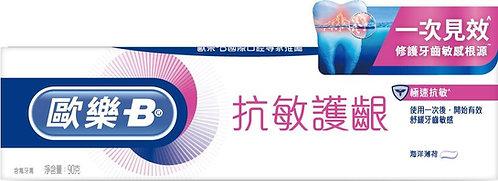 Oral-B 歐樂B抗敏護齦牙膏-極速抗敏