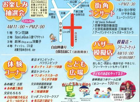 秋のBーぐる友の会イベント第2弾!(メルマガ 2018/10/29発行)