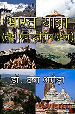 Bharat Yatra: Teerth Avm Darshniya S