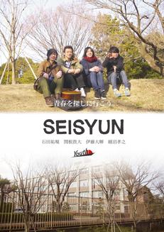 SEISYUN