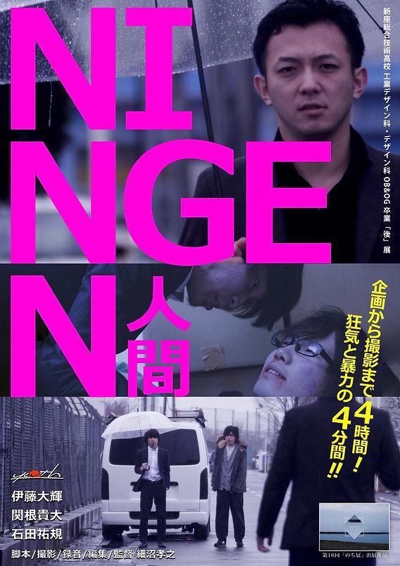 youth2018_ningen_flyer.jpg