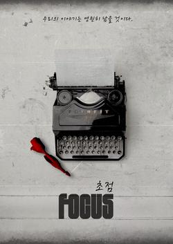Focus - feature film
