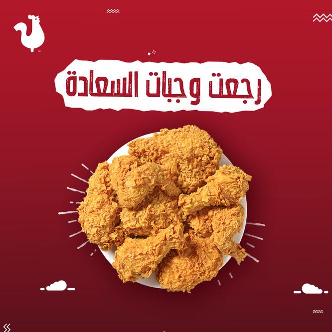 2_wajbat_saadeh.jpg