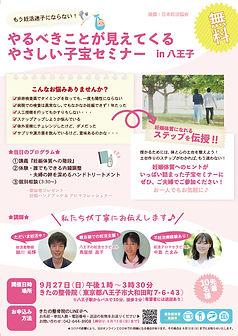 9月妊活イベント用チラシ.jpg