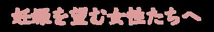 ピンクタイトル_妊娠を望む.png