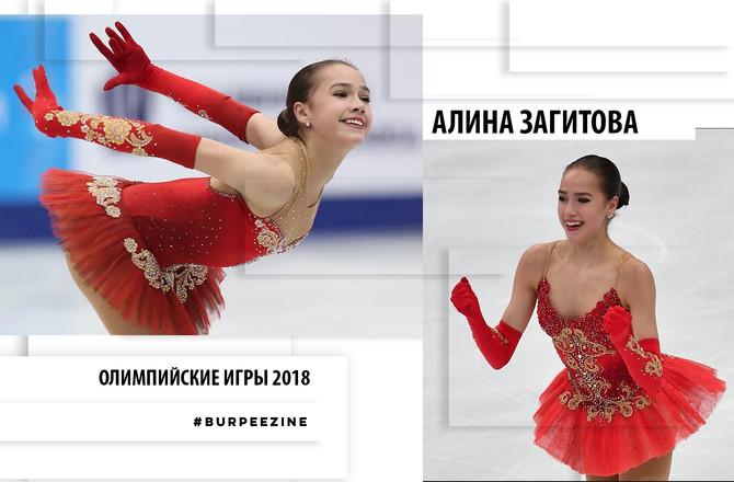 Подкрепление прибыло. Молодые чемпионы Олимпиады 2018.