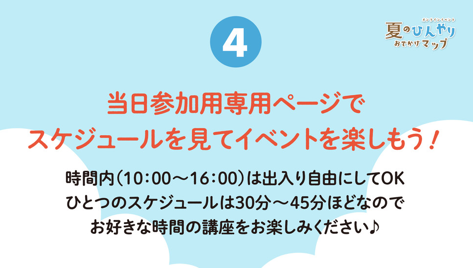 楽しみ方スライド-05.jpg