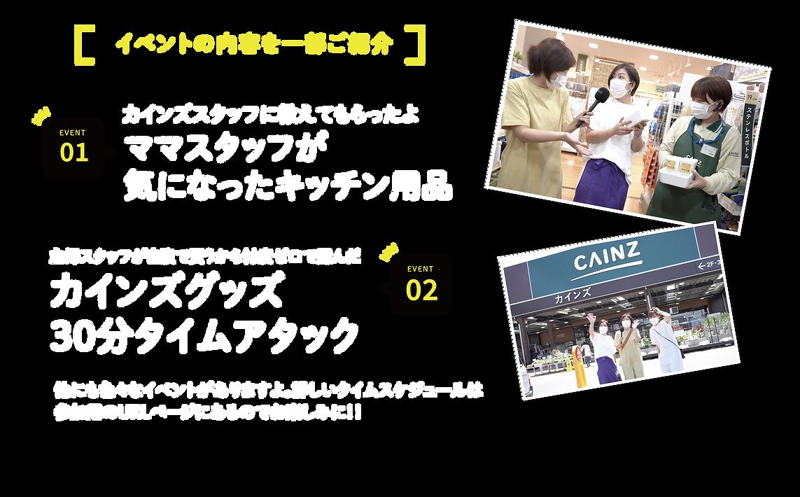 カインズWEBページ用-05.png