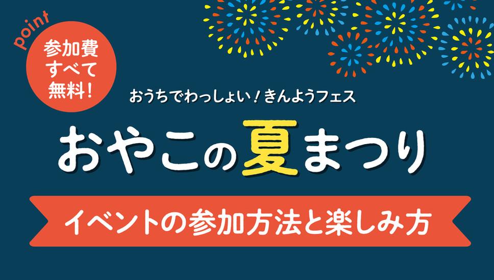 8月楽しみ方スライドのコピー-01.jpg