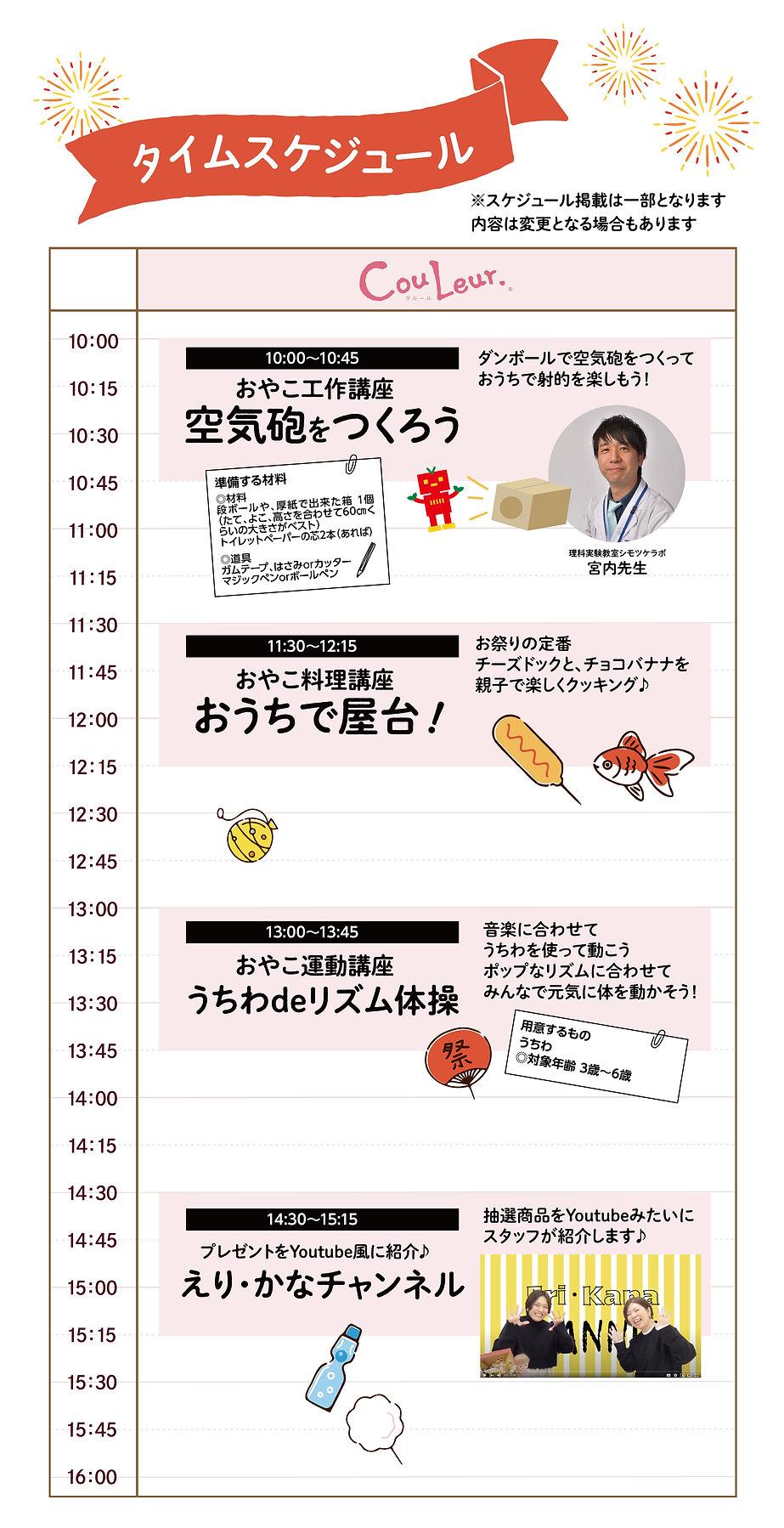 8月スケジュール告知用-01.jpg