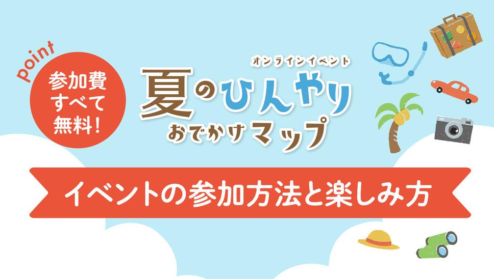 楽しみ方スライド-01.jpg
