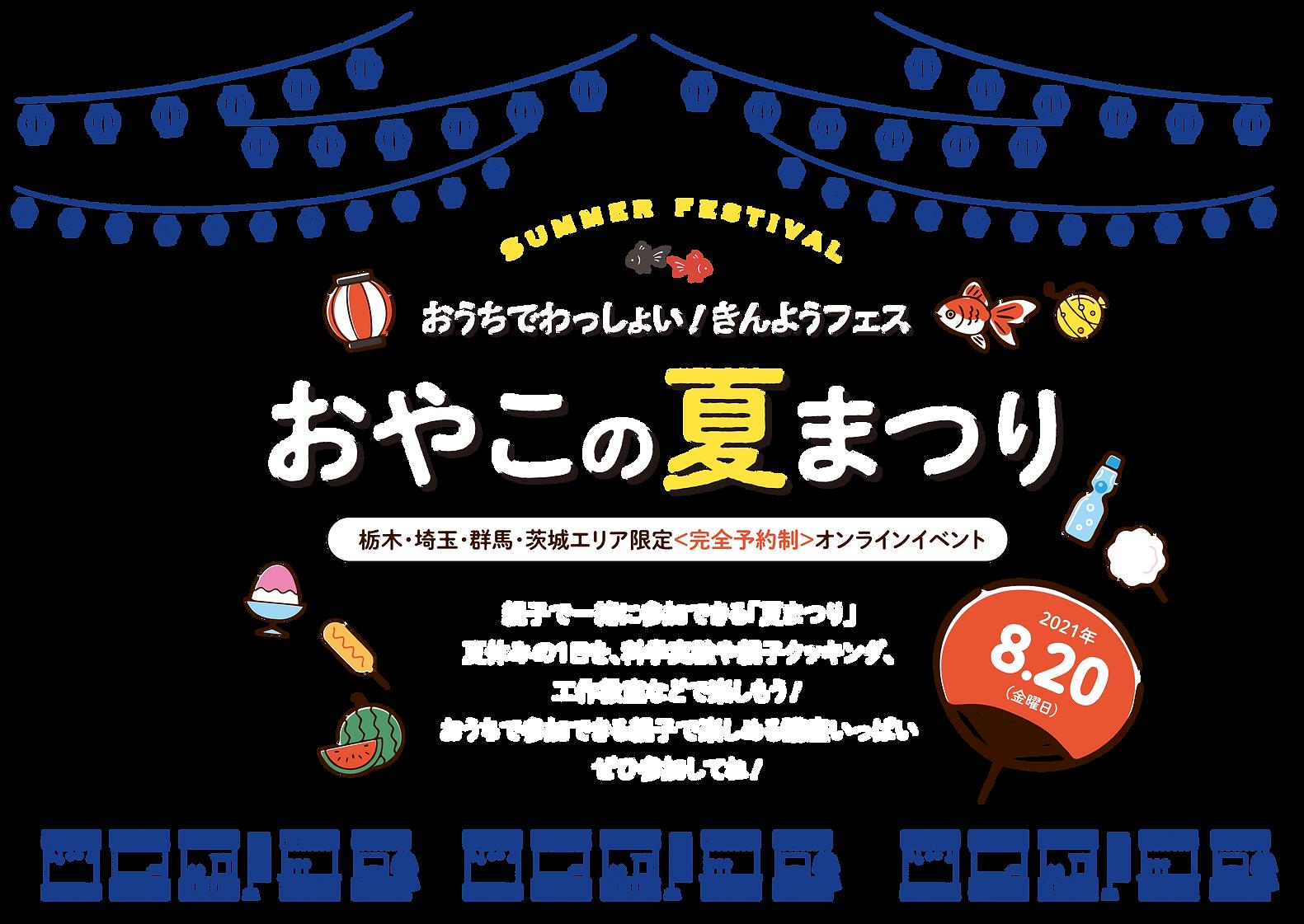 8月きんフェス-02.png
