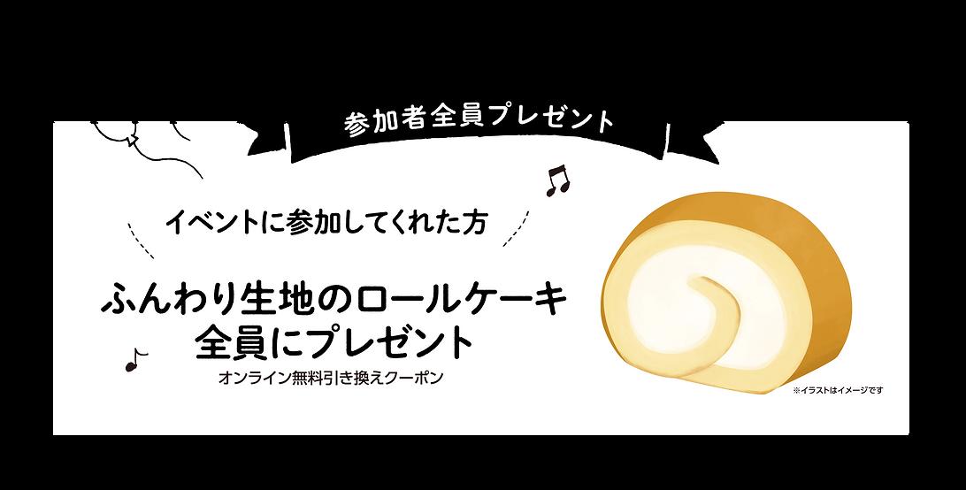 0521_きんフェス_プレゼント-04.png