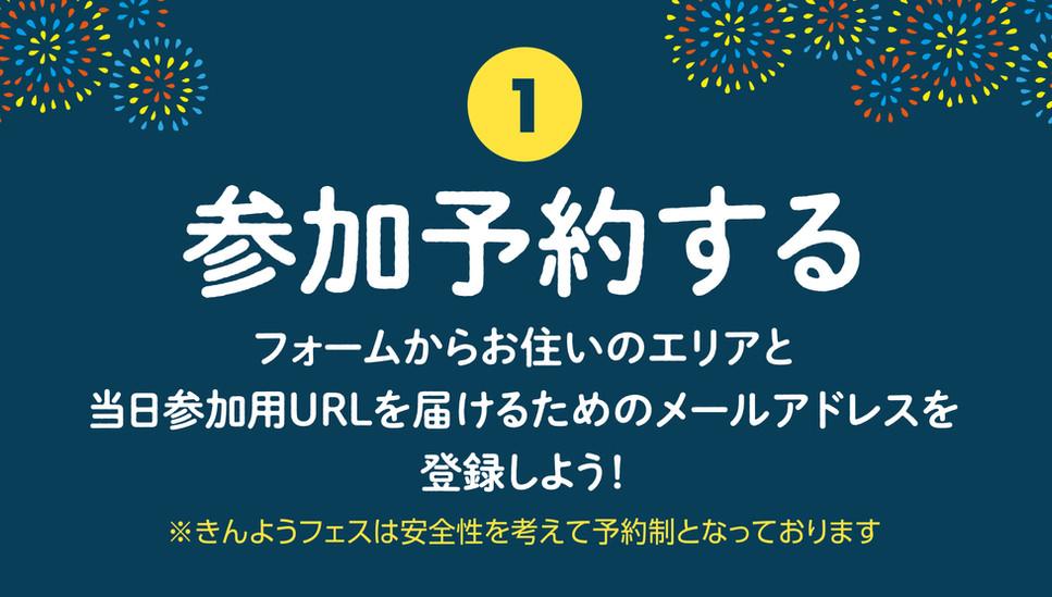 8月楽しみ方スライドのコピー-02.jpg