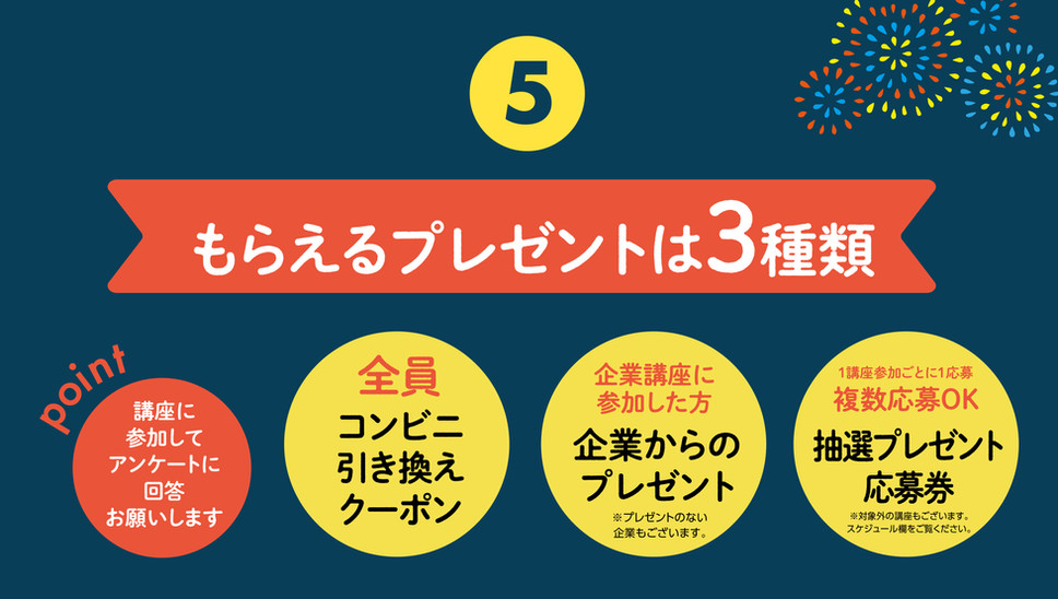 8月楽しみ方スライドのコピー-06.jpg