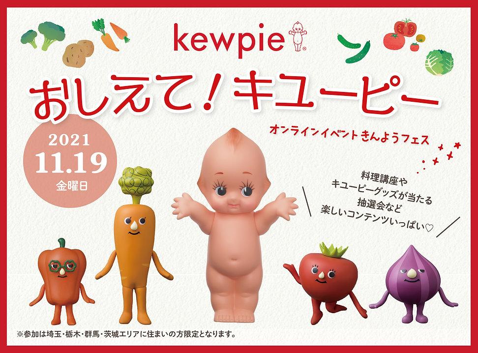 キユーピーNew-01.jpg