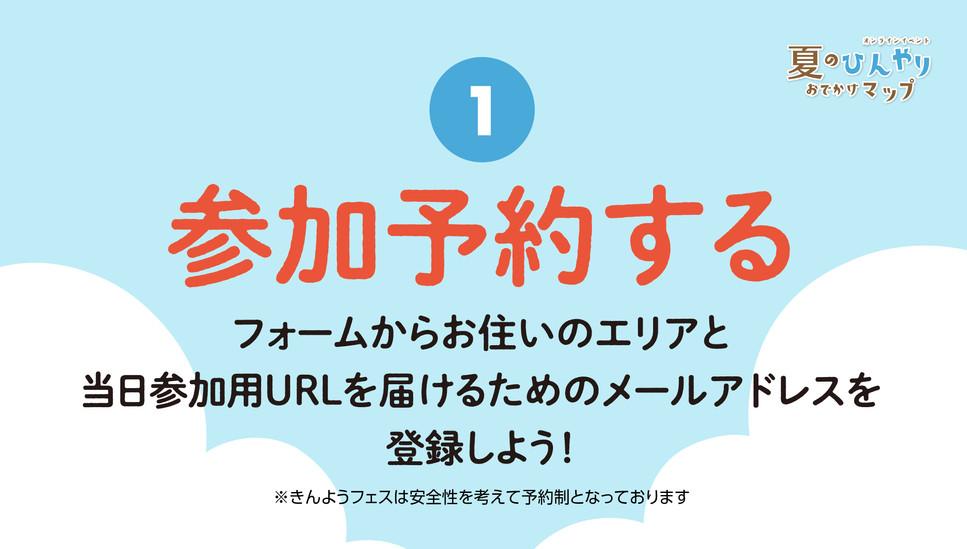 楽しみ方スライド-02.jpg