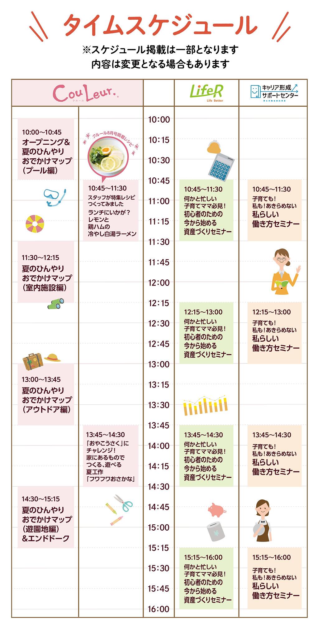 7月スケジュール告知用-01.jpg