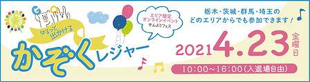 4月きんようフェスバナー-04.jpg