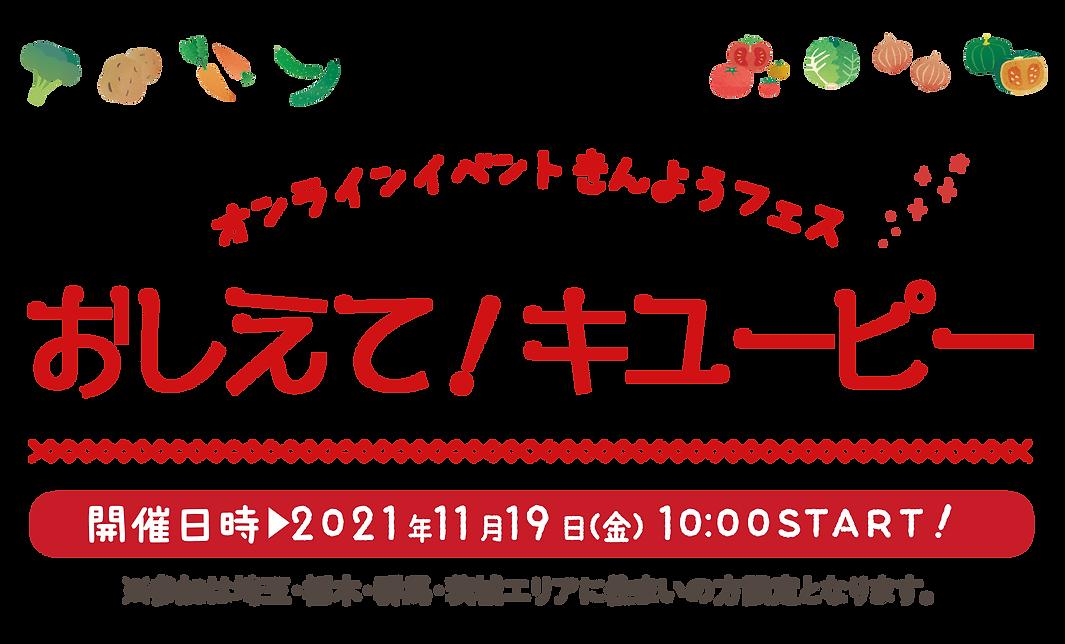 キューピー11月イベント-02.png
