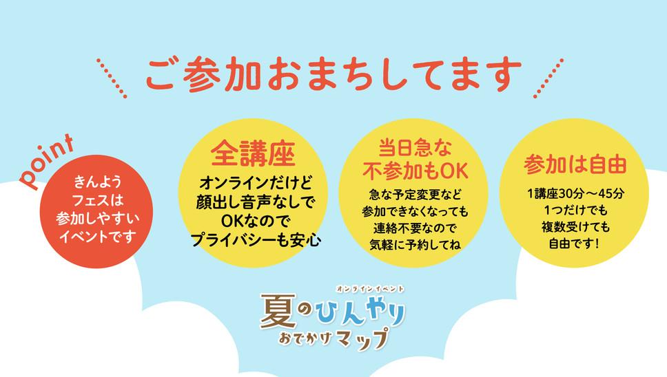 楽しみ方スライド-07.jpg