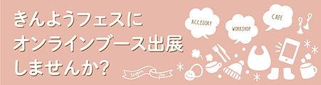 きんようフェスバナー-02.jpg