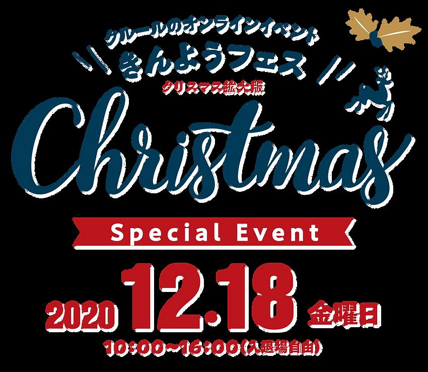 クリスマスきんフェスタイトル.png
