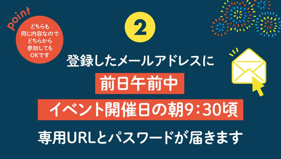 8月楽しみ方スライドのコピー-03.jpg