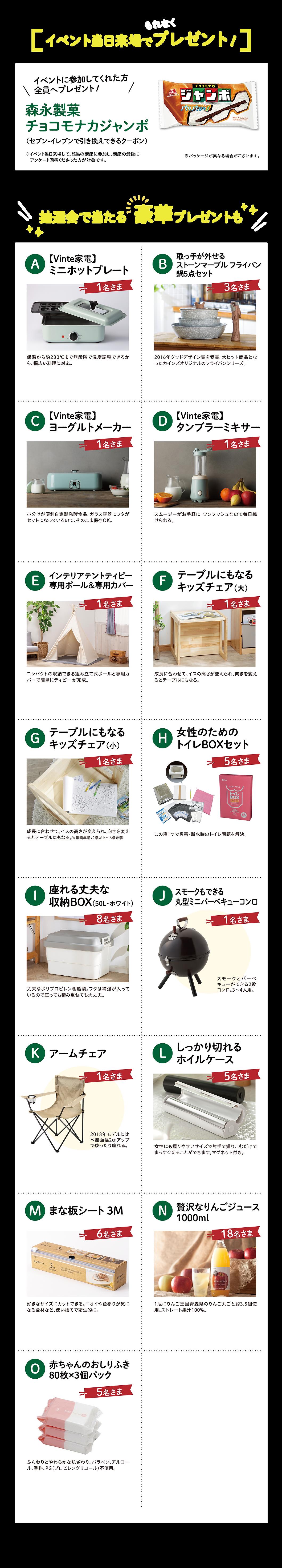 6月カインズイベント_プレゼント-01.png