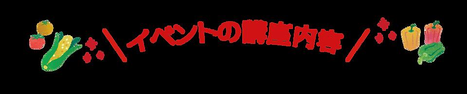 キューピー11月イベント-11.png