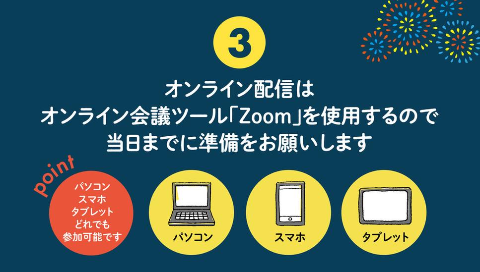 8月楽しみ方スライドのコピー-04.jpg