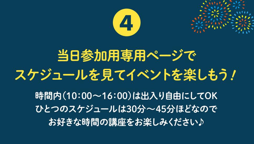 8月楽しみ方スライドのコピー-05.jpg