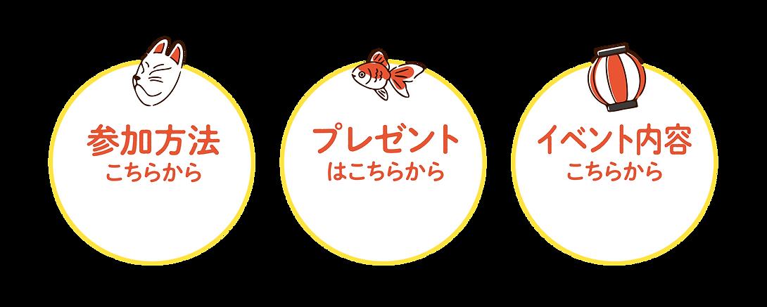 8月きんフェス-06.png