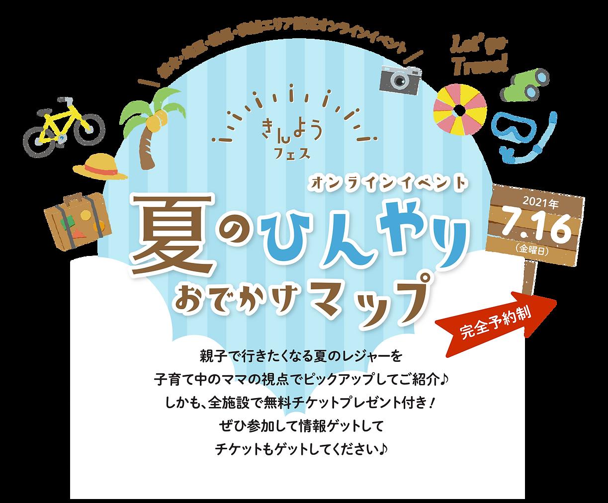 7月きんフェス-02.png
