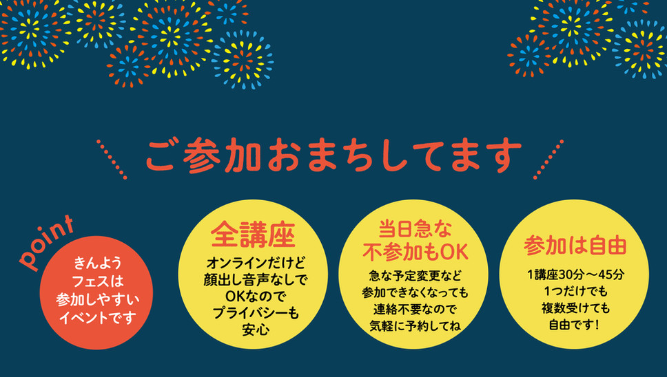 8月楽しみ方スライドのコピー-07.jpg
