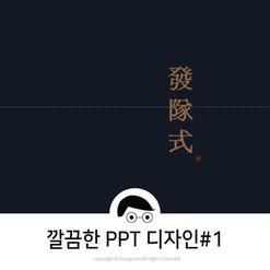 PPT디자인