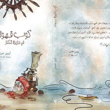 Book Cover 2018