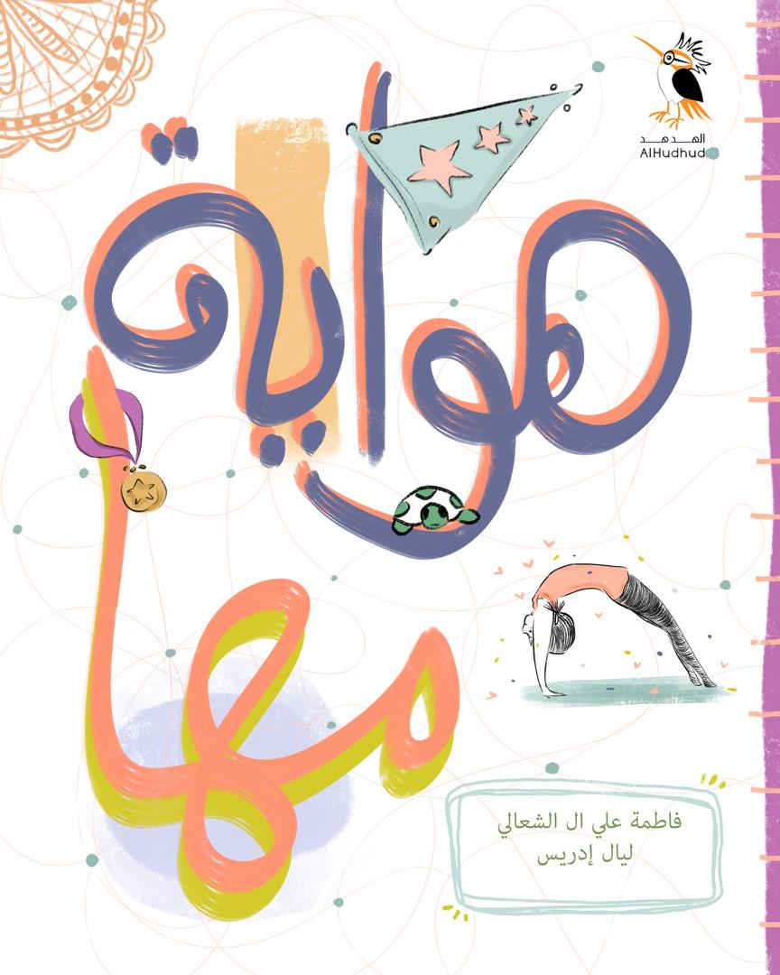 Maha's Hobby Cover